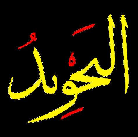 tajweed-yellow